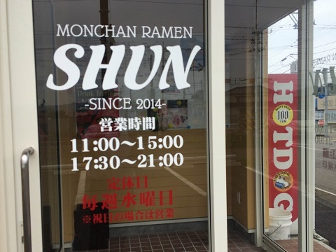 SHUN入口
