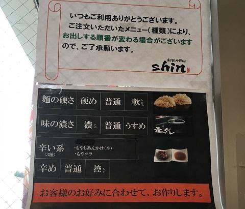 ShinPOP