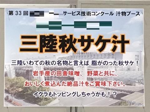 三陸秋サケ汁