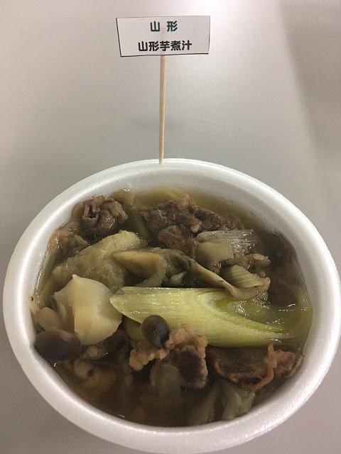 山形芋煮汁