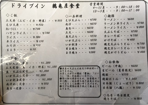 鶴亀屋メニュー