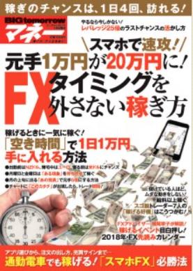 BIGtomorrow 2018年1月元手1万円が20万円に! FX タイミングを外さない稼ぎ方
