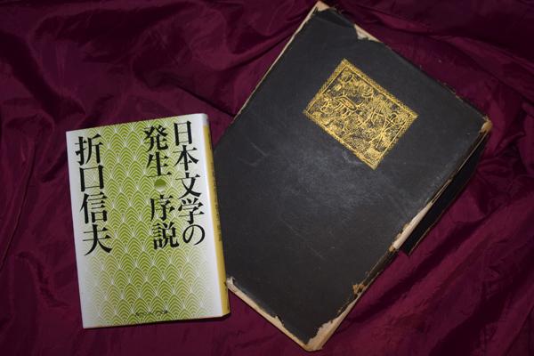 70年前の齋藤書店版と並べた『日本文学の発生 序説』角川ソフィア文庫版