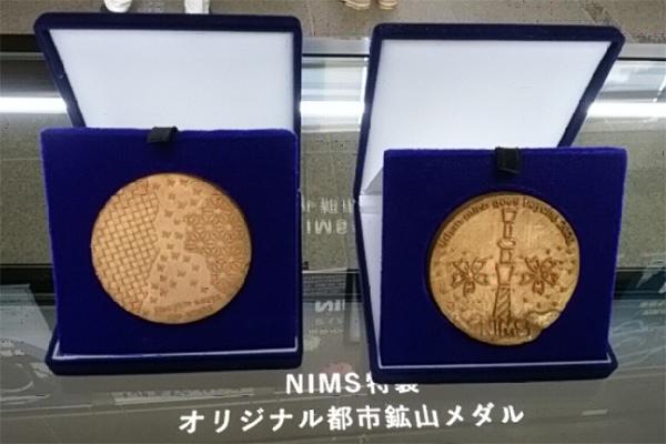 物質・材料研究機構が3Dプリンターで製作した都市鉱山メダル