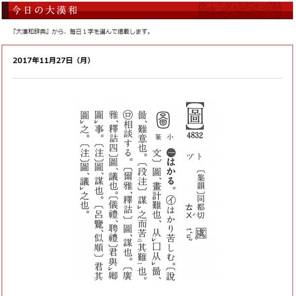 今日の大漢和は「圖」(漢字文化資料館)
