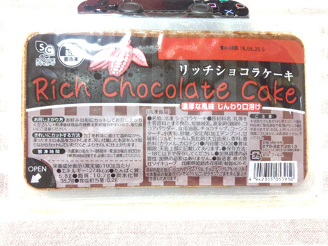 richchocolatecake00.jpg