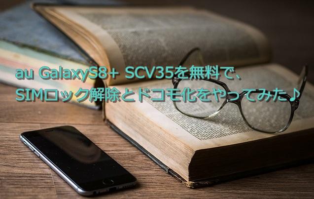 scv35 sim解除0