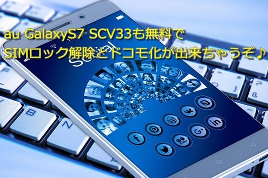 ガジェット痛信 au版のGalaxy S7 Edge SCV33もSC-02H化(docomo化)して