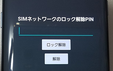 au純正SIM解除_05
