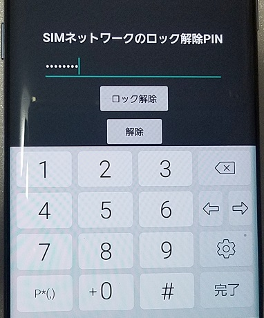 au純正SIM解除_06