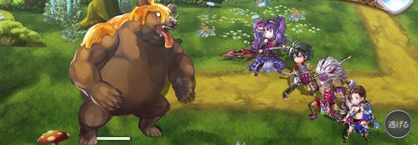 書喰いの蜜熊 攻略