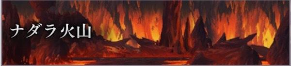 アナザーダンジョン ナダラ火山