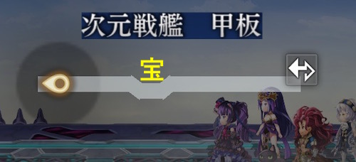 次元戦艦 マップ アナザーダンジョン
