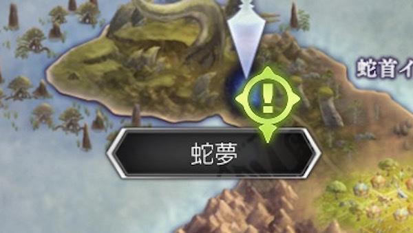 蛇夢 アナデン 攻略 マップ