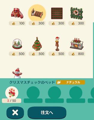 ポケ森 どうぶつの森 クリスマス クラフト 家具