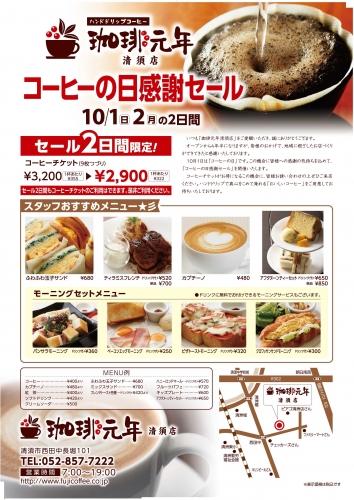 珈琲元年清須店・コーヒーの日感謝セール_B4_4c