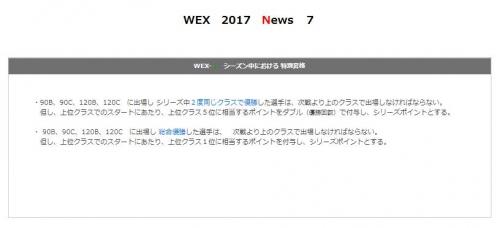wex2017-7.jpg