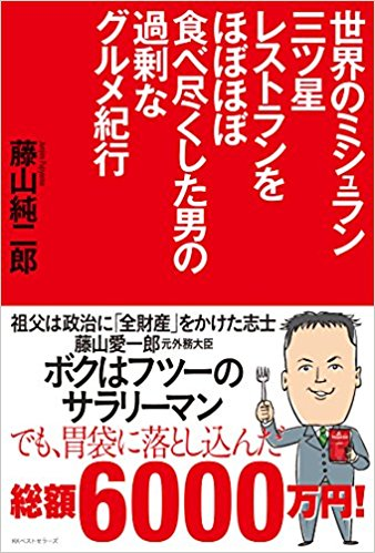 藤山さん本