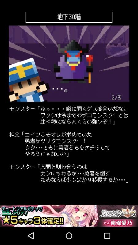 appmonsterseisan04.jpg