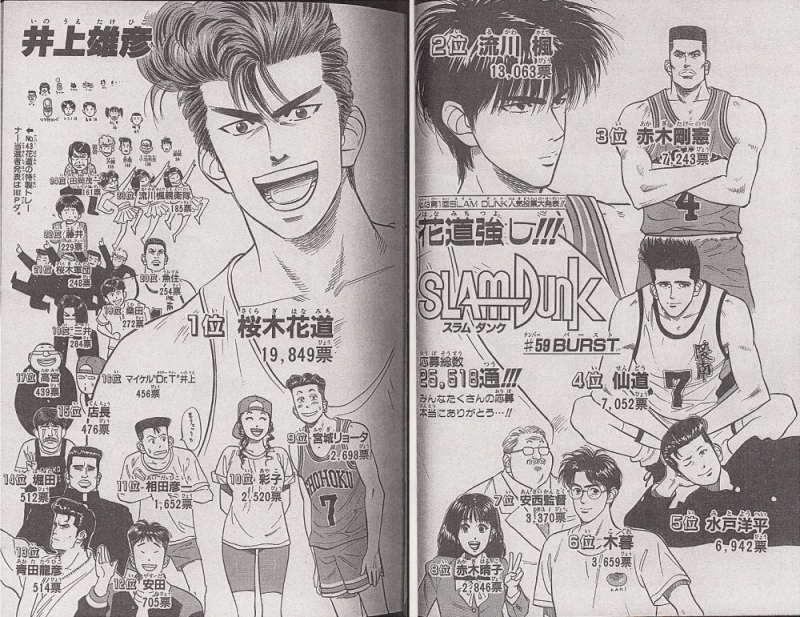 mangasakushainouetakehiko02_compressed.jpg