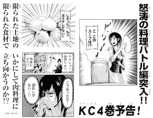 mangasakushaisayama032.jpg