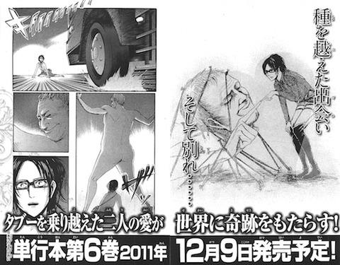 mangasakushaisayama033.jpg