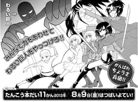 mangasakushaisayama039.jpg