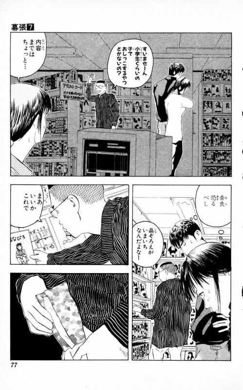 mangasakushakitayasuaki02.jpg