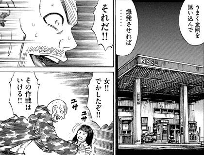 mangasakushamatumotokouji45.jpg