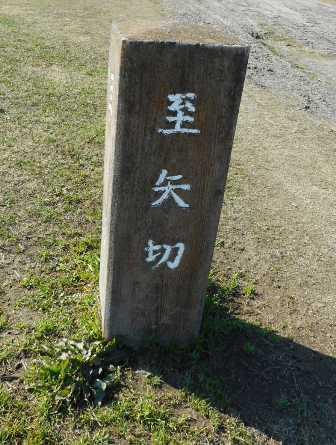 かせんじき4