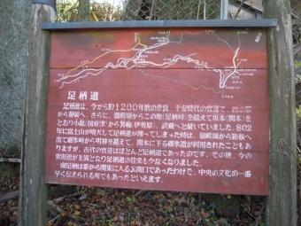 足柄古道ー1ー171203