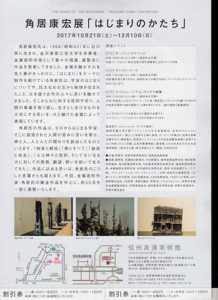 高遠美術館  ウラ002