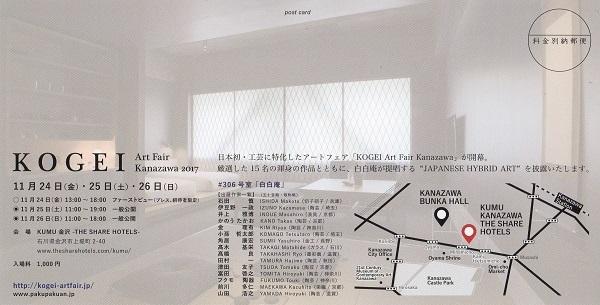 KOGEI Art Fair Kanazawaウラ