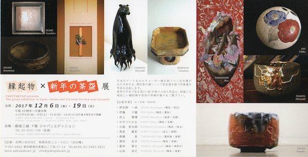 縁起物×新年の茶展009
