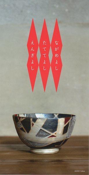 縁起物×新年の茶展010