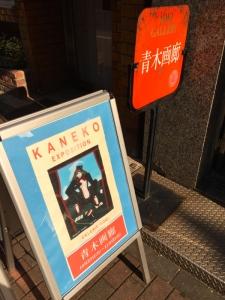 20171108KANEKO.jpg
