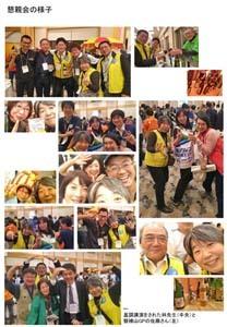 JGN全国大会写真2(2017秋田)懇親会写真