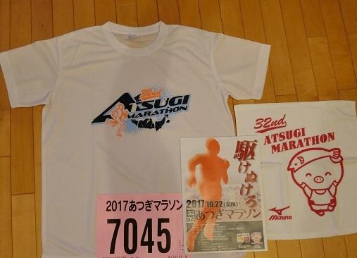 あつぎマラソン2