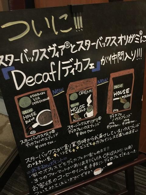スターバックスコーヒージャパン ヴィアオリガミ ディカフェ