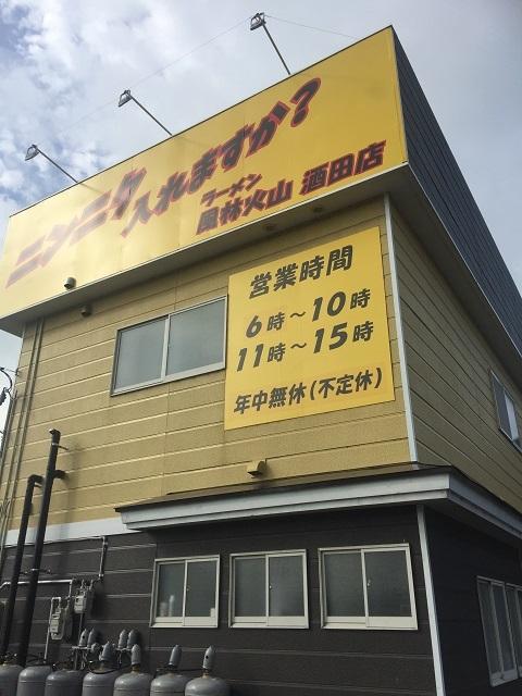 ラーメン 風林火山 酒田店 2017