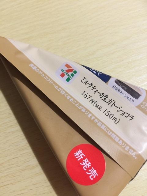 セブンイレブン ミルクティーの生ガトーショコラ1
