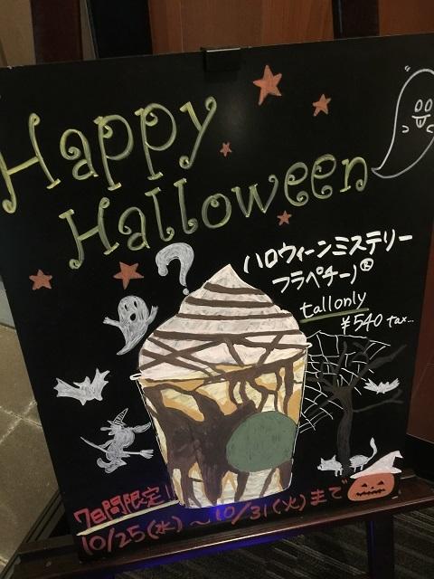 スターバックスコーヒージャパン ハロウィンミステリーフラペチーノ3