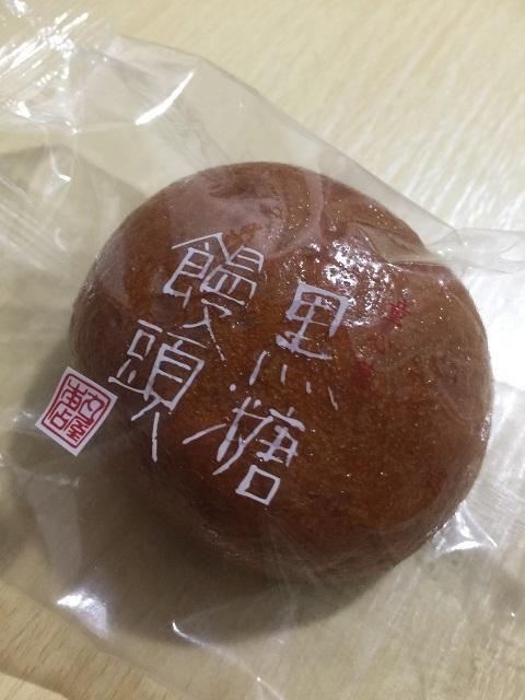 新潟菓子司 丸屋 黒糖饅頭