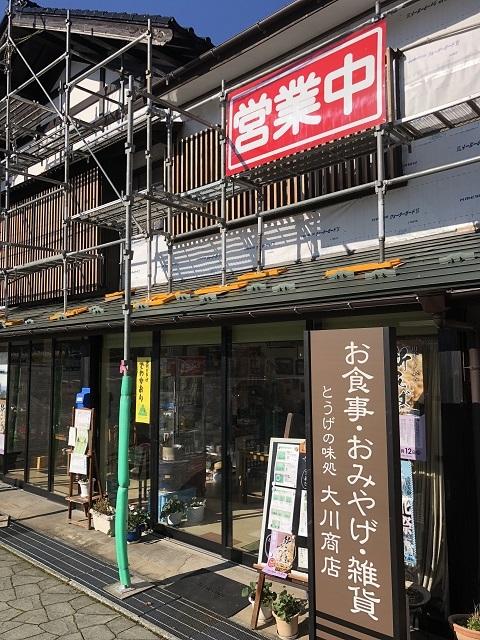 羽黒山登山口 とうげの味処 大川商店