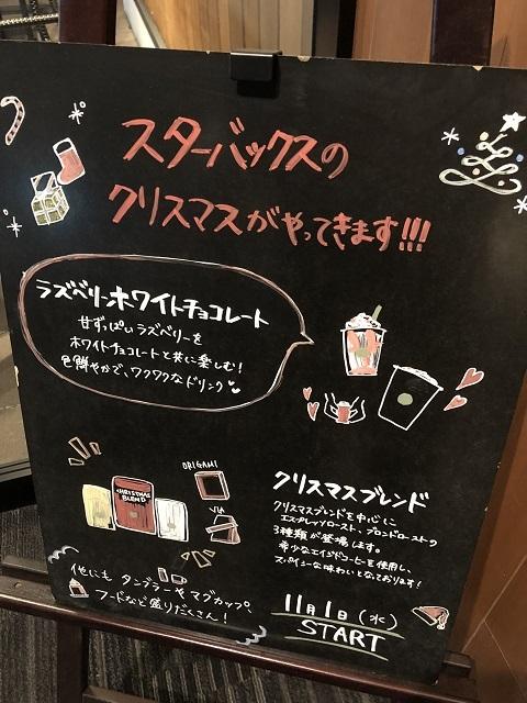 スターバックスコーヒージャパン 2017クリスマス2