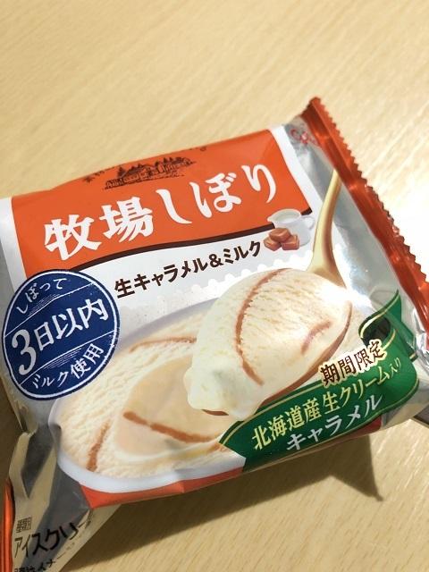 牧場しぼり 生キャラメル ミルク1