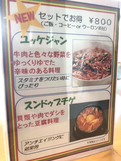 韓国喫茶 ふるさと メニュー3