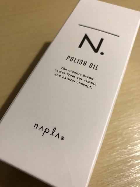 ナプラ エヌドット ポリッシュオイル 150ml 1