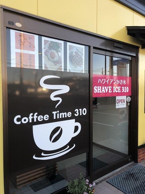 コーヒータイム 310