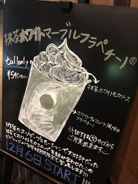 スターバックスコーヒージャパン 抹茶ホワイトマーブルフラペチーノ